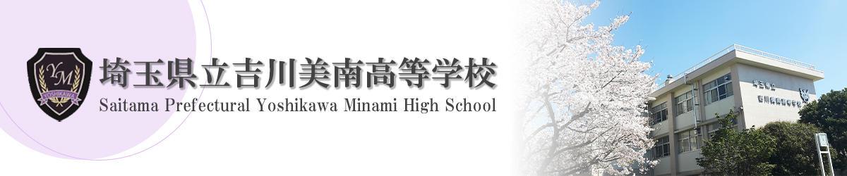 埼玉県立吉川美南高等学校